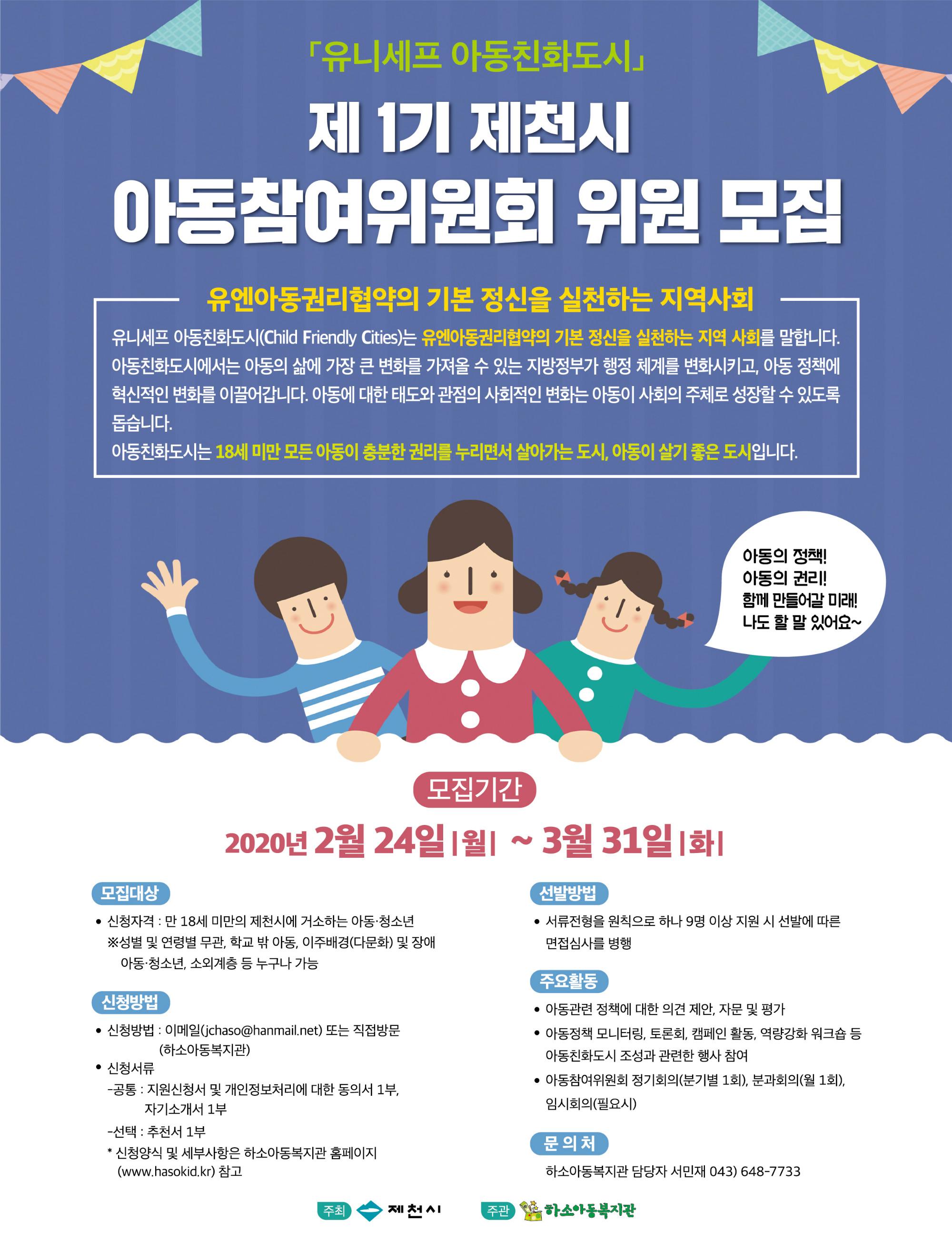 하소아동복지관---제1기-제천시-아동참여위원회-위원모집-웹용.jpg